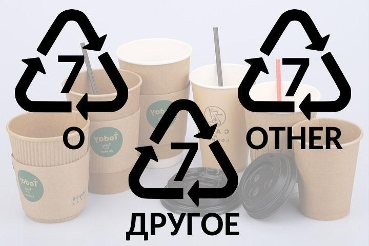 Маркировка пластика OTHER