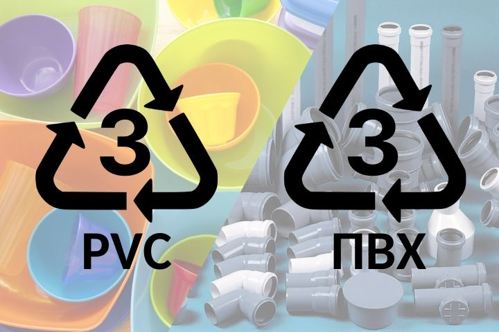 Маркировка пластика ПВХ
