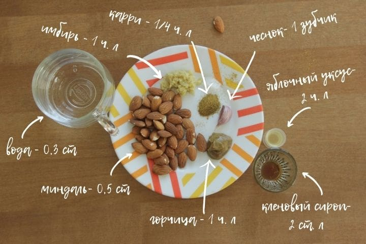 Ореховая заправка с миндалем